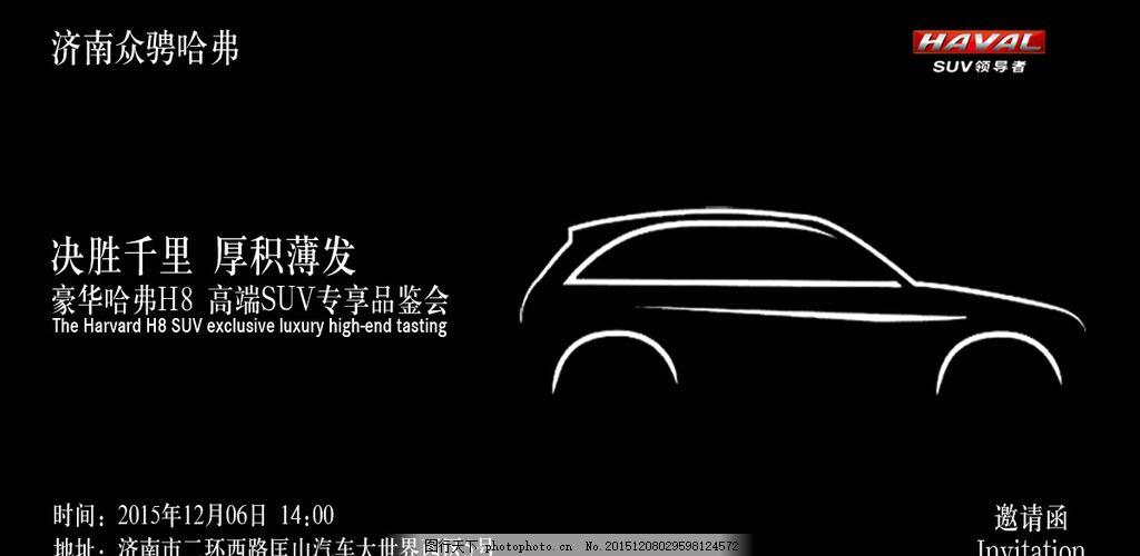 哈弗汽车邀请函 哈弗 活动 邀请函 黑色 h8 简洁 高雅 促销活动 线上