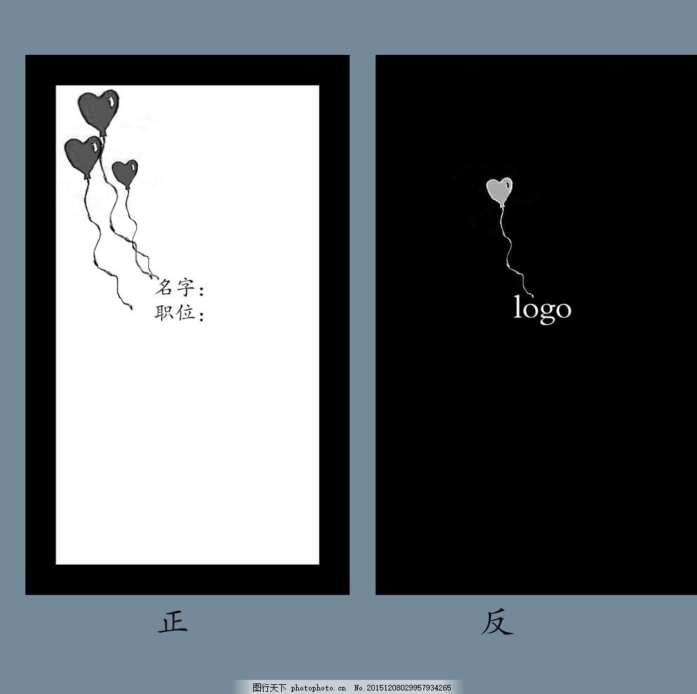黑白名片 简约名片 心形 手绘心形 名片模板 公司名片 个人名片