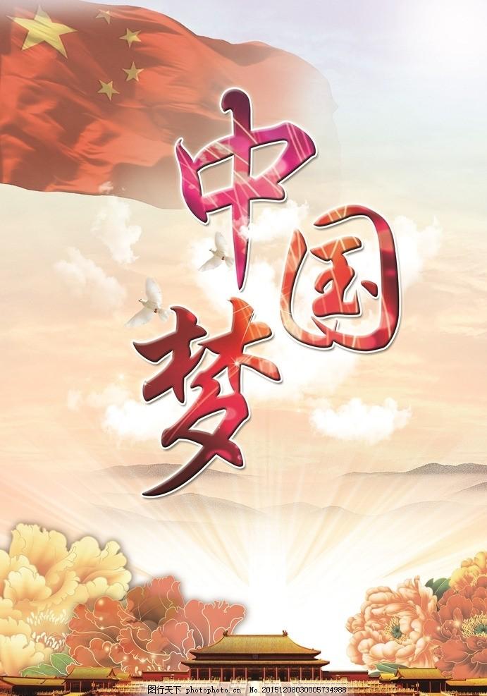 中国梦 天安门 国旗 五星红旗 中国国旗 中国特 长城 牡丹 牡丹花