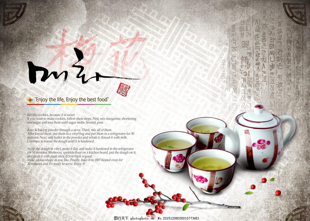 设计图库 广告设计 海报设计  茶海报 茶韵茶道 茶韵 茶韵茶文化 茶趣