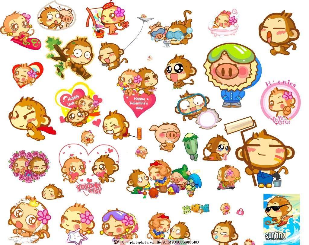 可爱动物 拟人化 矢量动物 设计 动漫动画 猴年 猴年素材 十二生肖