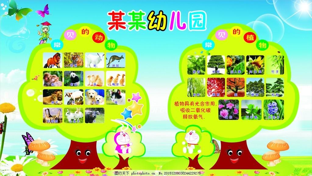 常见动物 常见植物 幼儿园识图 大树 异形展板 幼儿园展板 展板 设计