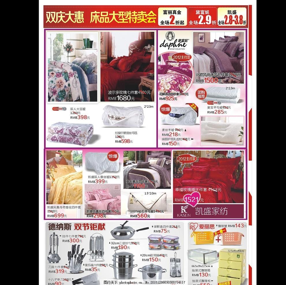 床品促销DM 床品促销单页 商场床品促销 床上用品促销