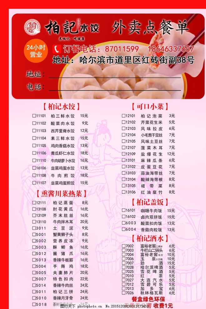 饭店宣传单 柏记 水饺 彩页
