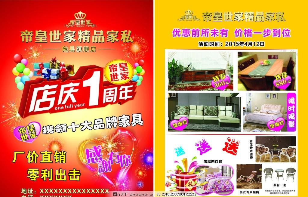 家私周年庆 帝皇家私 家具 家居 感恩回馈 海报设计 广告设计模板