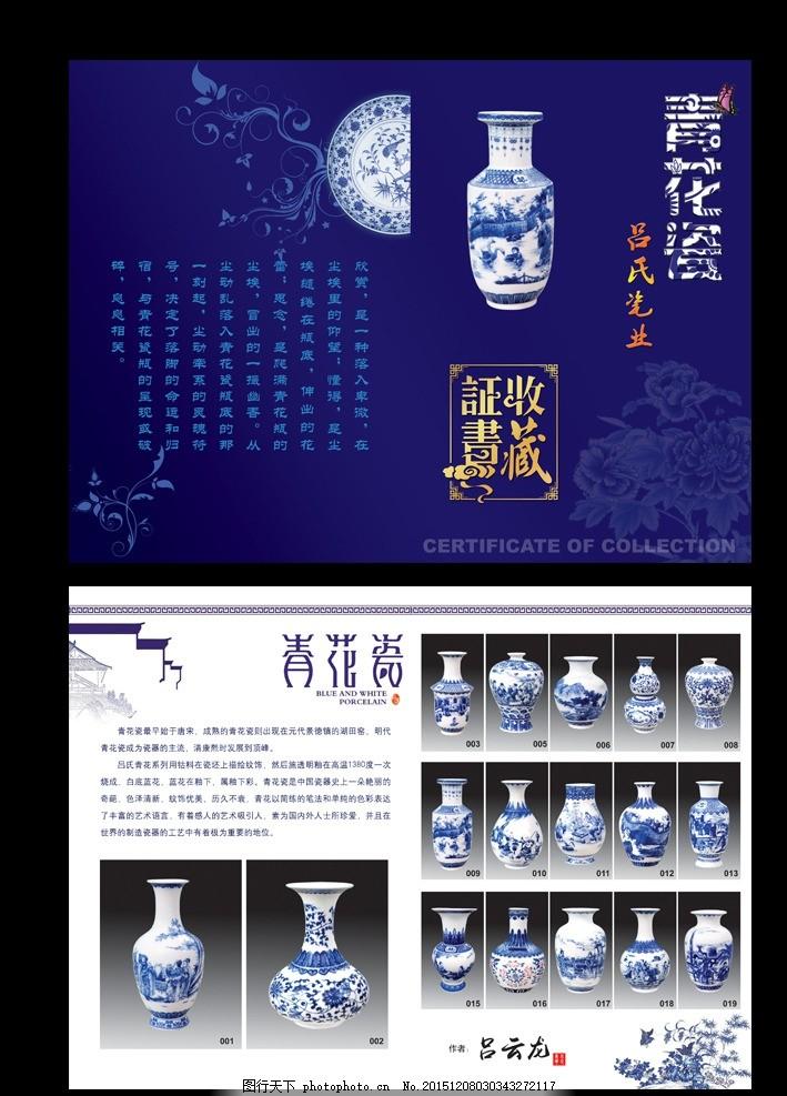吕氏青花折页收藏证书 景德镇 瓷器 深蓝色 花纹 高档蓝色卡片