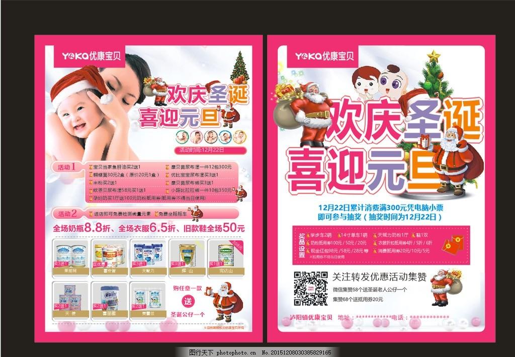 婴幼儿圣诞元旦促销传单 奶粉 尿不湿 圣诞促销 彩页 画册