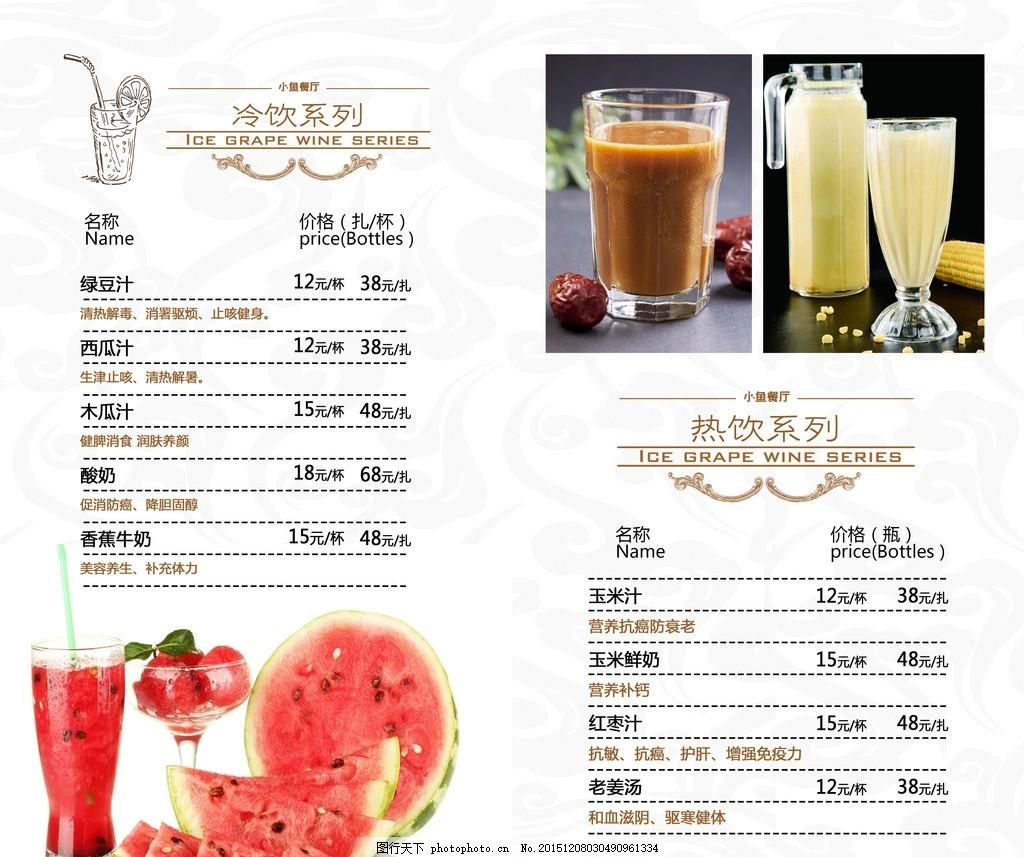 菜单设计 饮品设计