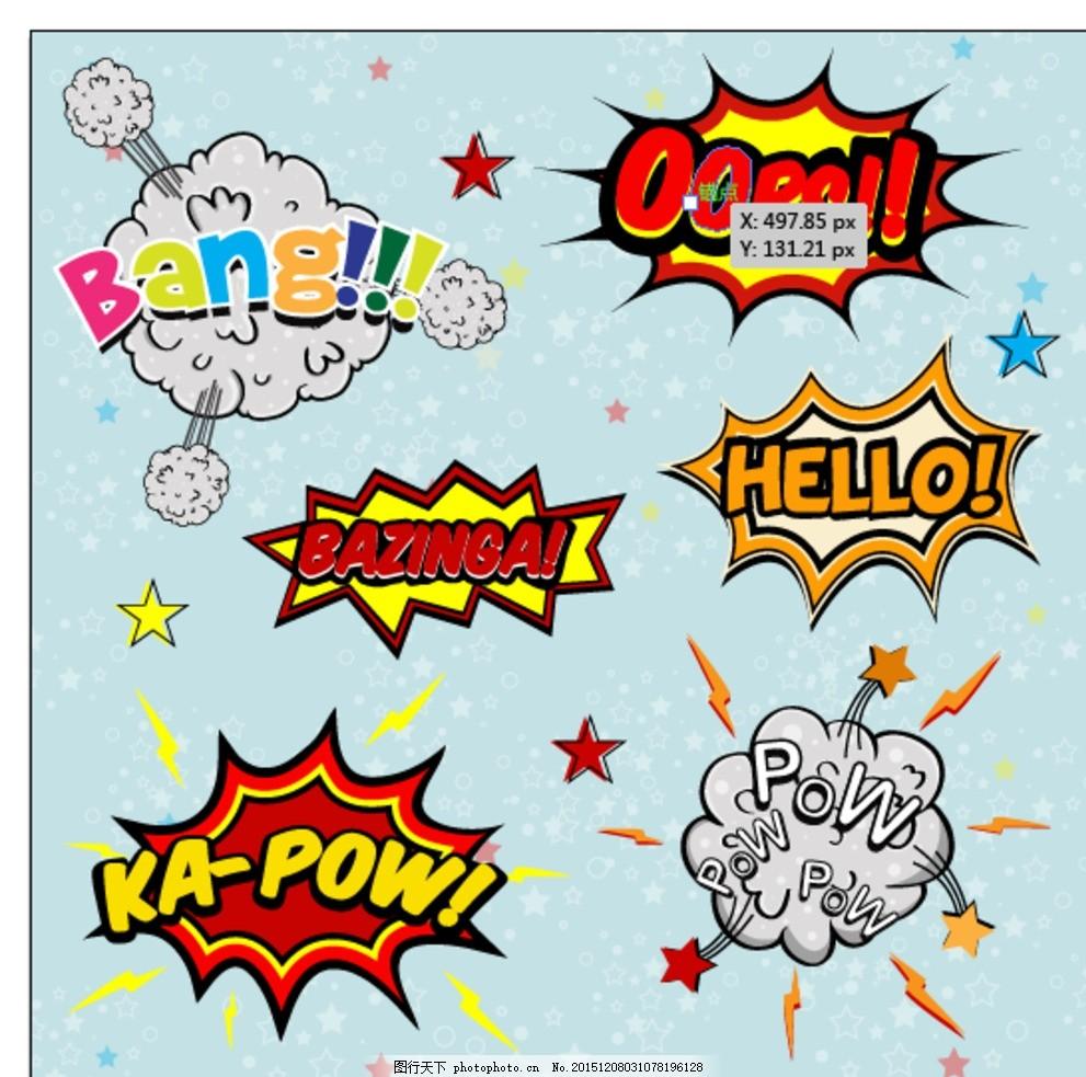 手绘漫画元素 模板 颜色 气球 艺术 波普艺术 图形 涂鸦 布局