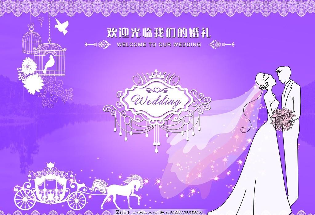 婚礼 主题 背景 迎宾区 喷绘