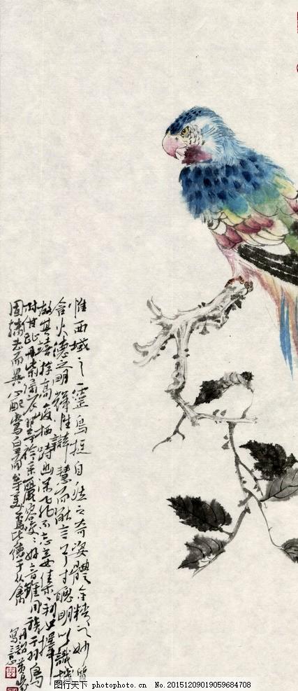 写意花鸟 黄旸 写意 花鸟 水墨 国画 鹦鹉 树枝 书法 篆刻 设计 文化