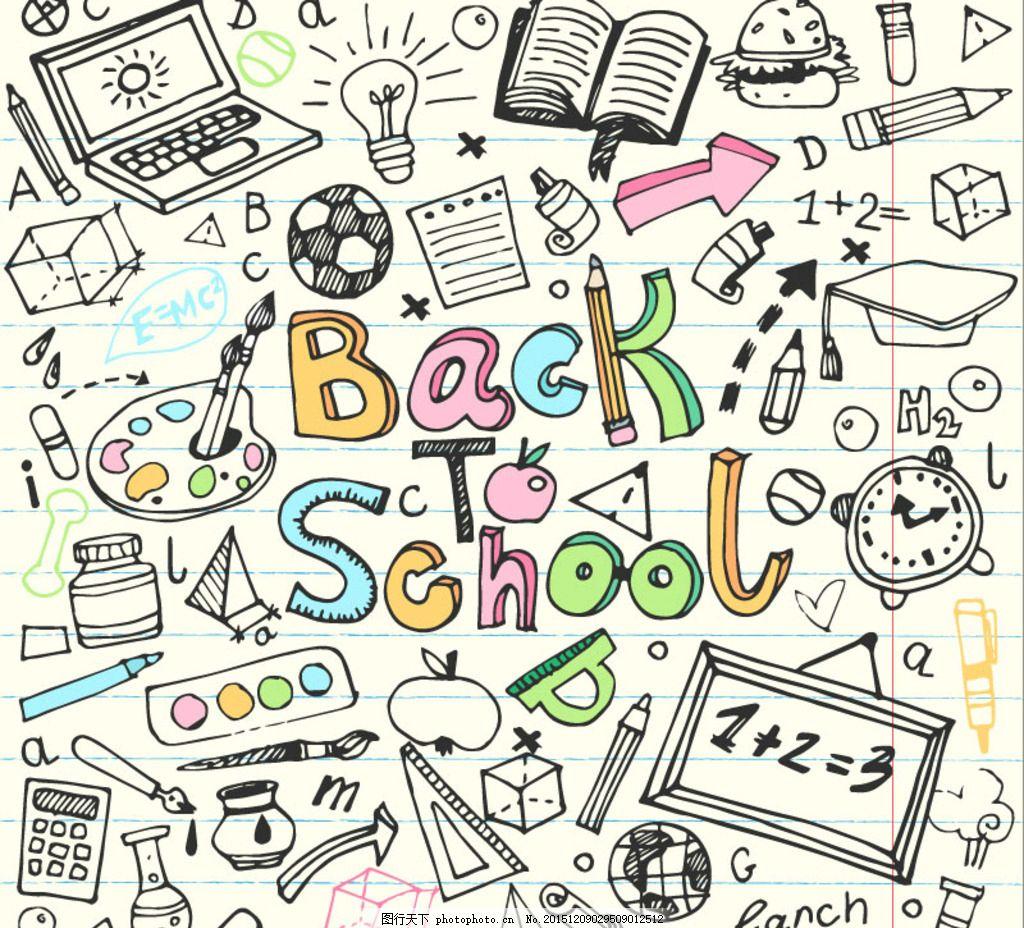 手绘返校元素 缤纷手绘 校园 涂鸦 简笔画 学校 足球 教育 背景