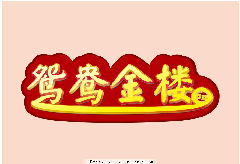 鸳鸯金楼 标志 艺术字 字体      设计 广告设计 广告设计 cdr