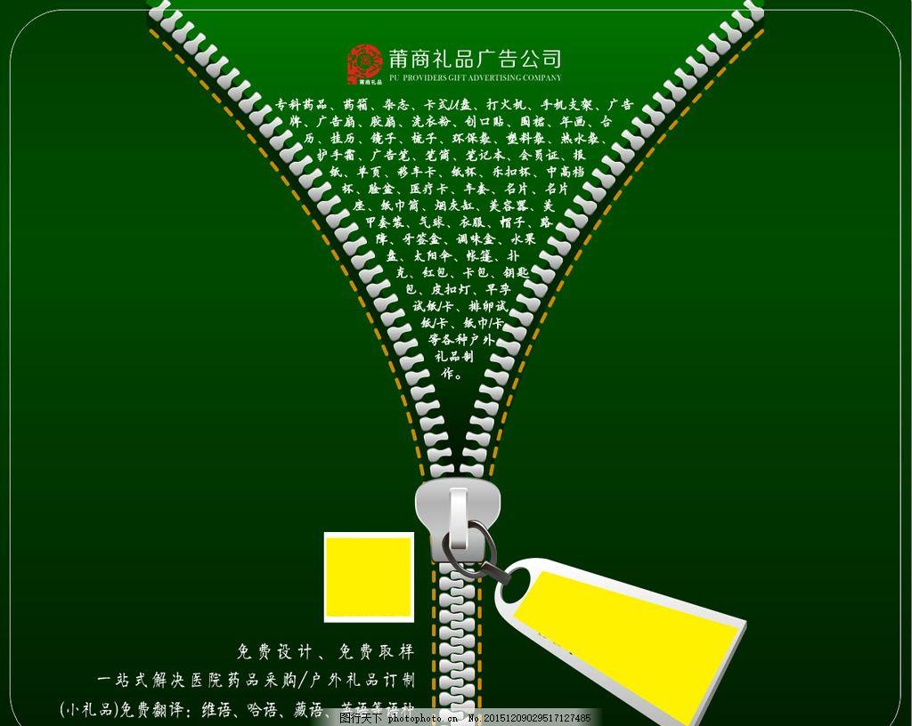绿色背景 大气 简单 拉链 创意 设计 排版 墨绿色 底图 设计 广告设计