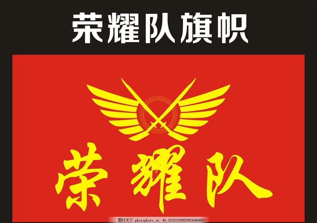 旗子 旗帜 俱乐部 足球 红旗 队旗 战旗 队徽 队标 司旗 荣耀队 荣耀