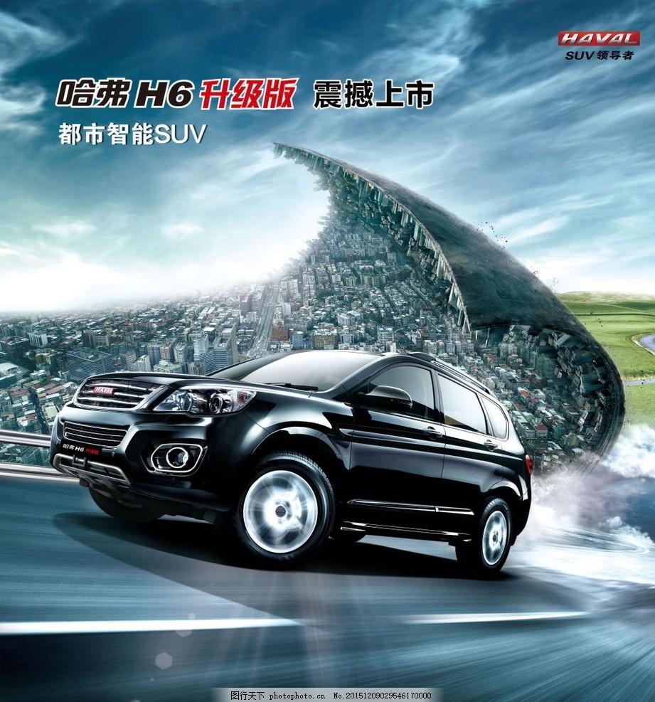 哈佛h6汽车海报 汽车广告 城市 速度