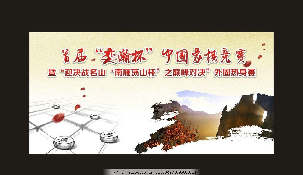 中国象棋竞赛 象棋 象棋海报 象棋文化 校园象棋 国际象棋 下象棋