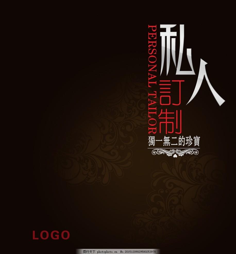 私人定制 订制 海报 字体 设计精致 工艺 典雅 欧式 纹路 暗纹