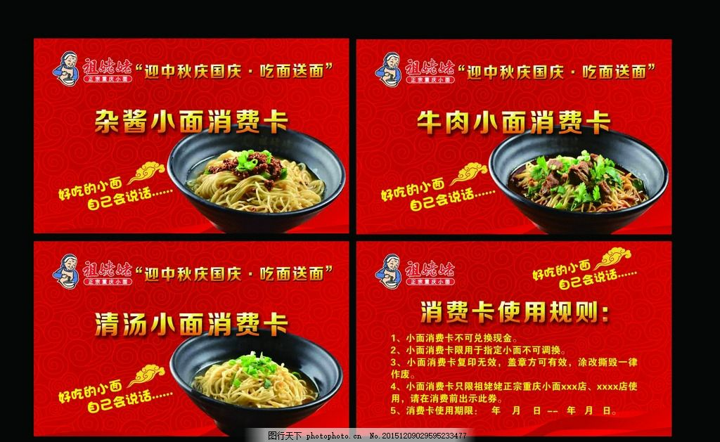 重庆小面消费卡 红色底纹 背景素材 云纹
