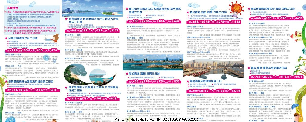 旅游线路海报