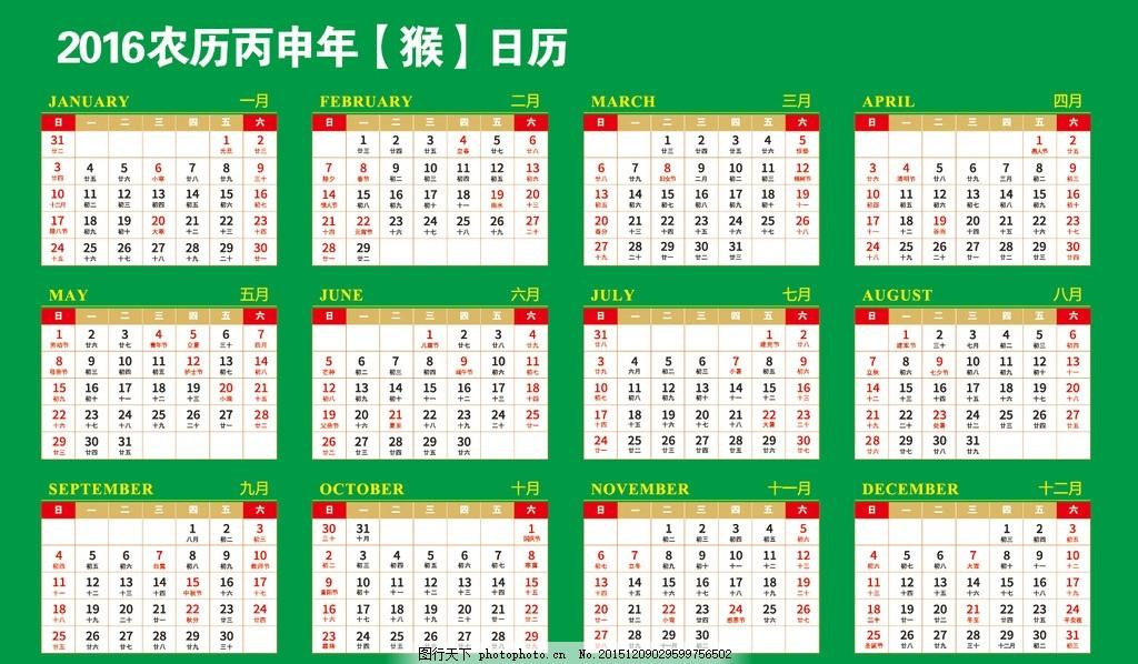 2016年日历表 2016猴年日历 2016年历 2016年农历表 猴年全年日历 猴图片