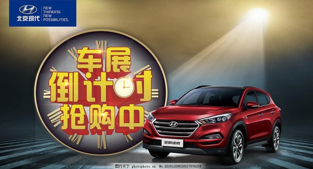 北京现代汽车 倒计时 时钟 抢购 全新途胜 宣传海报 设计 广告设计