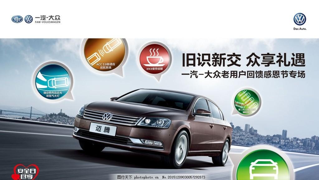 一汽大众汽车广告售后活动海报
