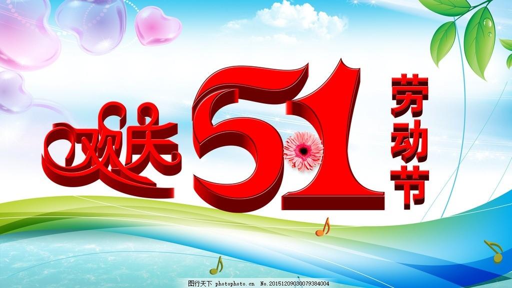 迎51 51展板 51图片 51素材 51劳动节图 51促销海报 51节日 五一 设计