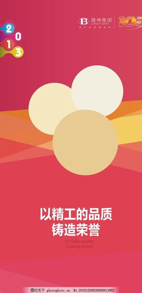 三环圈背景 方块渐变背景 枚红色背景 黄玫红色调 设计 广告设计 海报