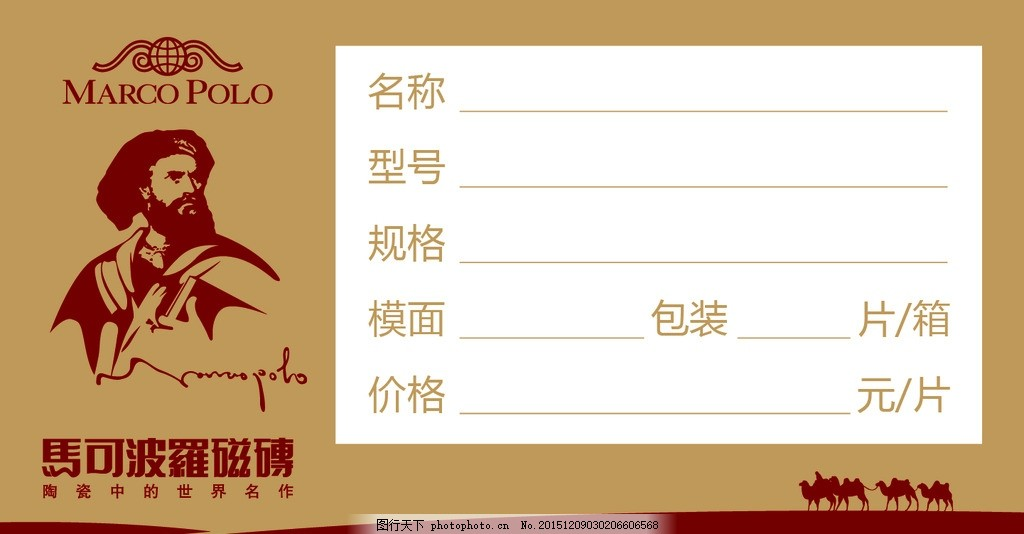 马可波罗价签 马可波罗 马克 波罗 价签 logo 标志 设计 广告设计