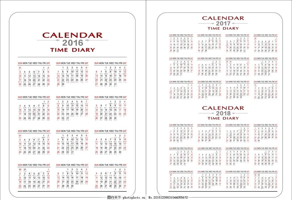 2018日历 日历模板 日历矢量图 日历设计图