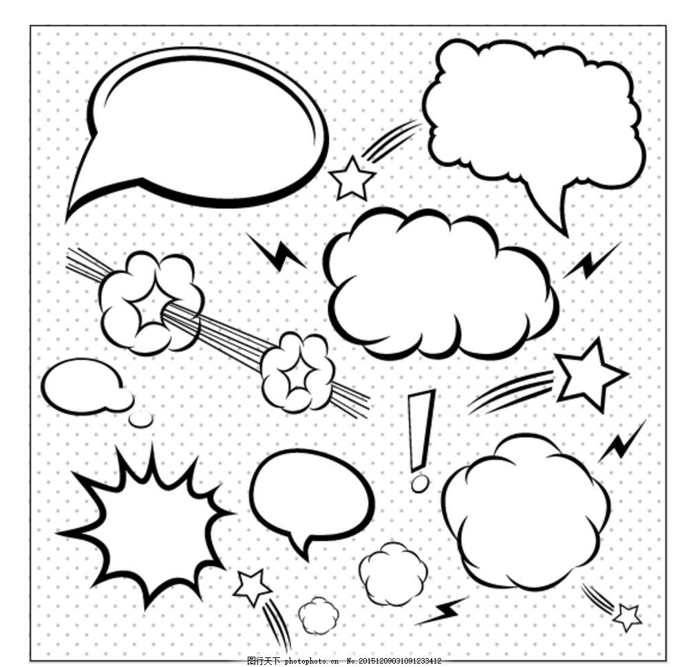 爆炸贴 爆炸效果 爆炸云 爆炸新闻 duang 爆炸 爆炸手绘 手绘对话框