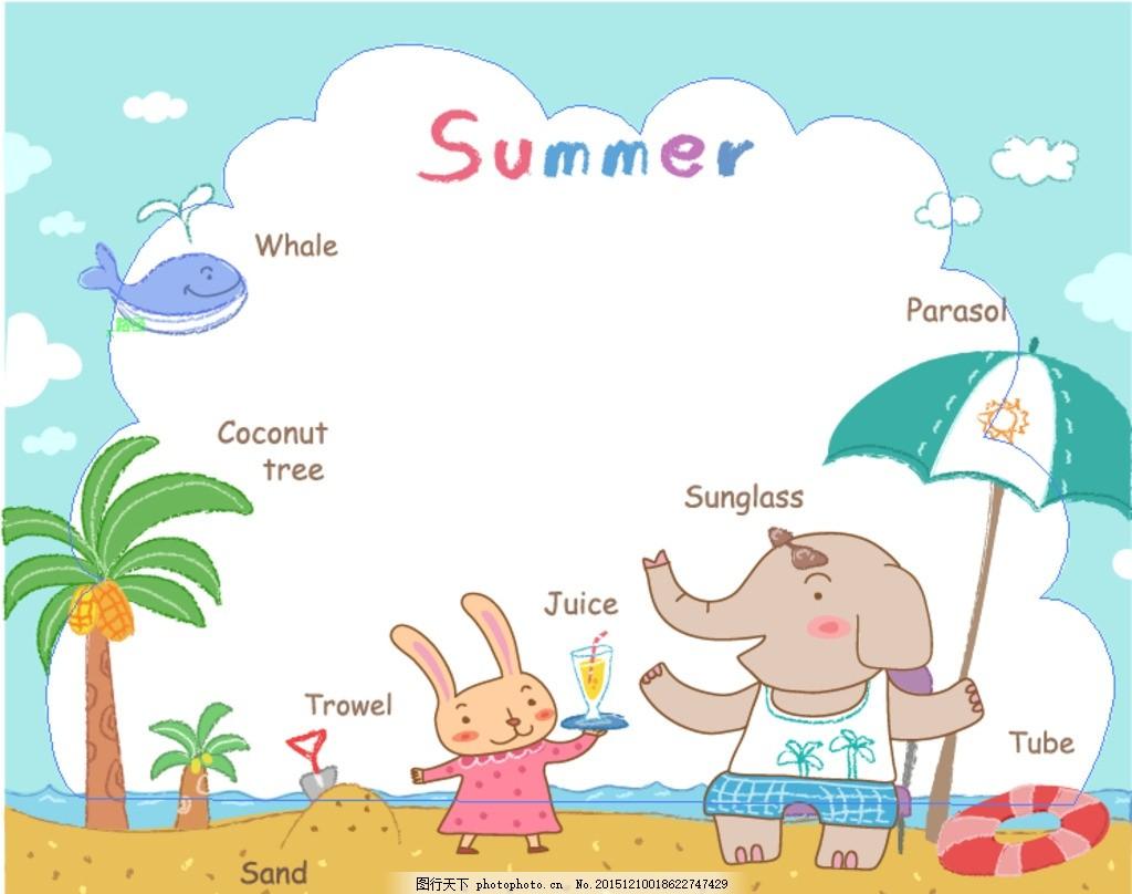 卡通可爱夏天阳光沙滩大象兔子伞
