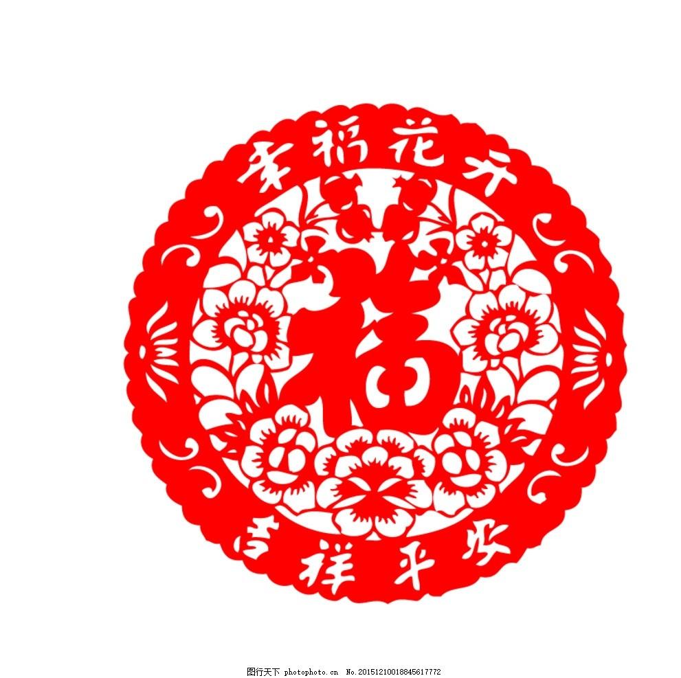 福字剪纸 新年剪纸 福字窗花 春节 剪纸素材