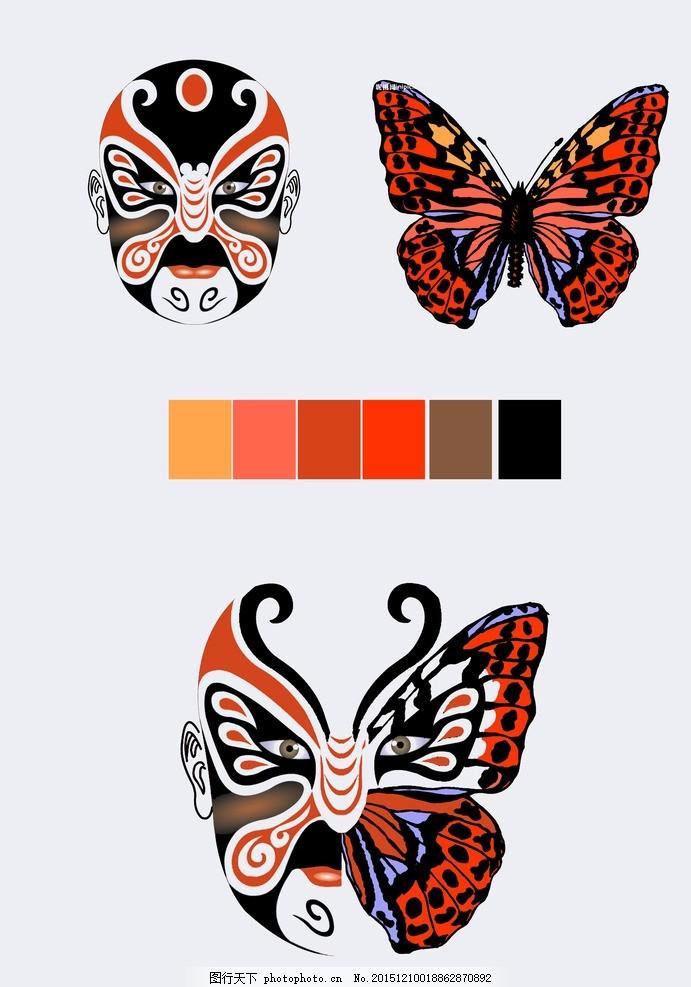 蝴蝶脸谱 蝴蝶 脸谱 色彩 重构 素材 设计 作业      设计 文化艺术图片