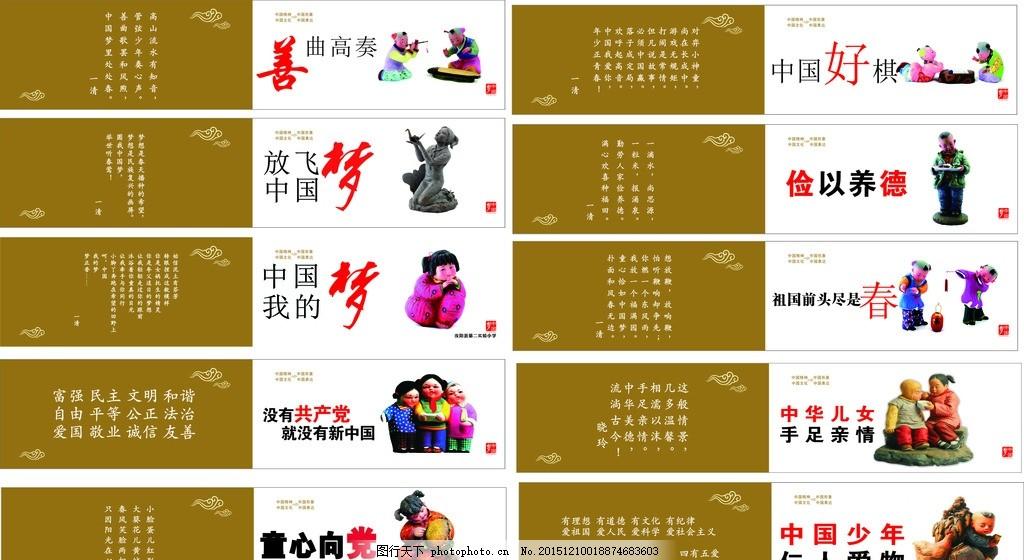 小学围墙展板 中国梦 泥人 讲文明 树新风