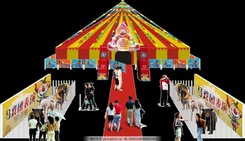 马戏团活动整体效果图 活动庆典 平面效果图 人物素材 矢量动物