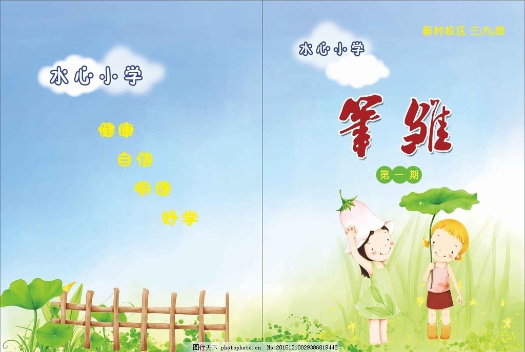 文学封面 笔雏 小学生 小学生作文 学生学校 卡通 画册 设计