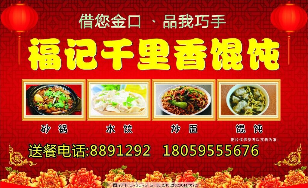 福记 千里香馄饨 馄饨 扁食 饭店店招 店招 小吃店 饭店 设计 广告