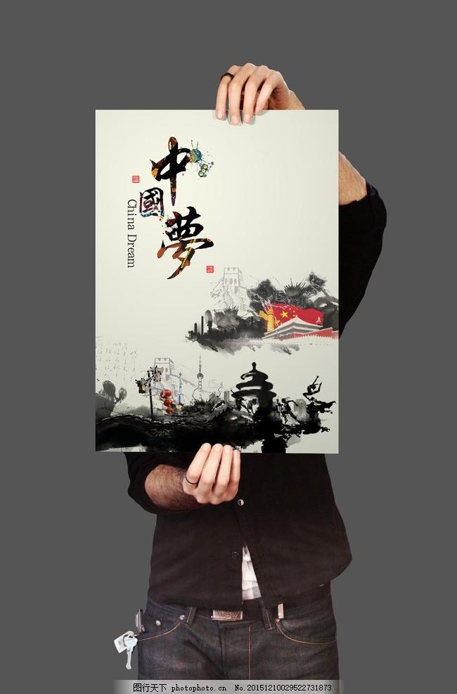 中国梦墙绘 墙体中国梦 中国梦壁画 中国梦文化 广告设计国梦 扬帆