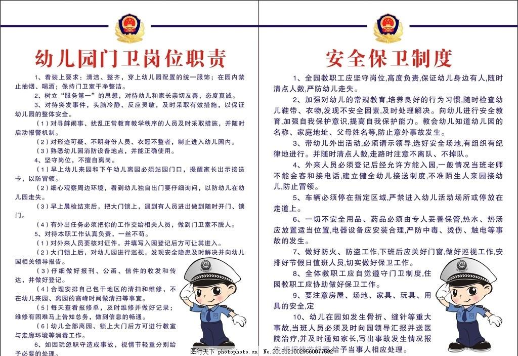 幼儿园保卫制度 卡通警察 门卫岗位职责 警徽