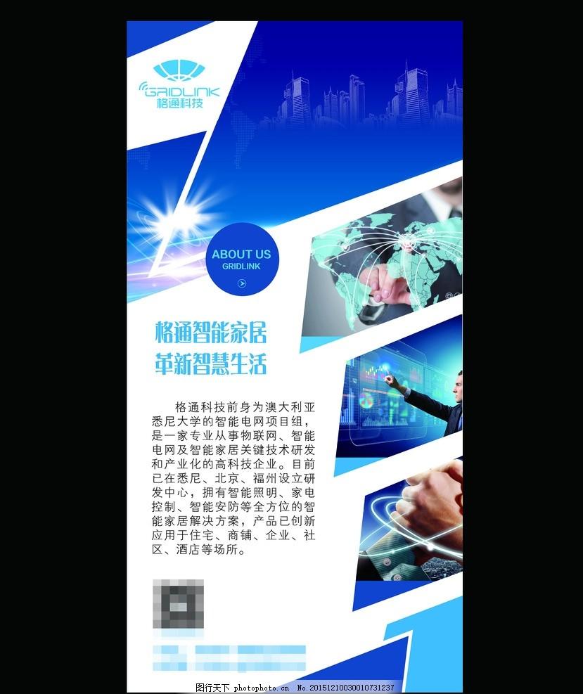 科技海报展架 智能家居图片