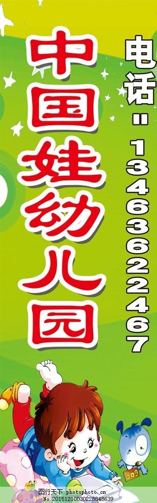 中国娃幼儿园