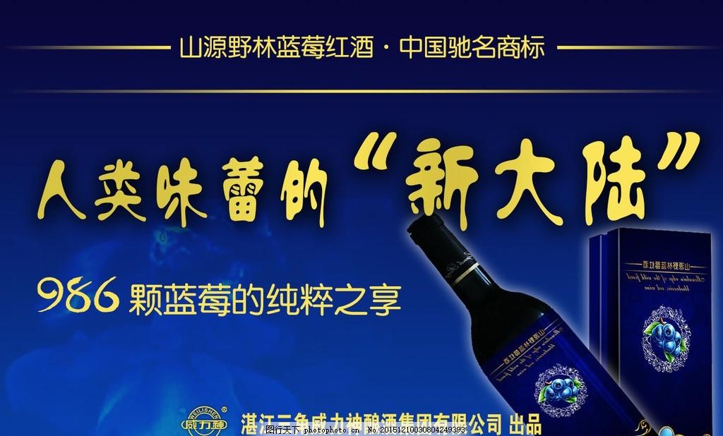 蓝莓酒网架 平面设计 户外广告 味蕾新大陆 室外广告设计