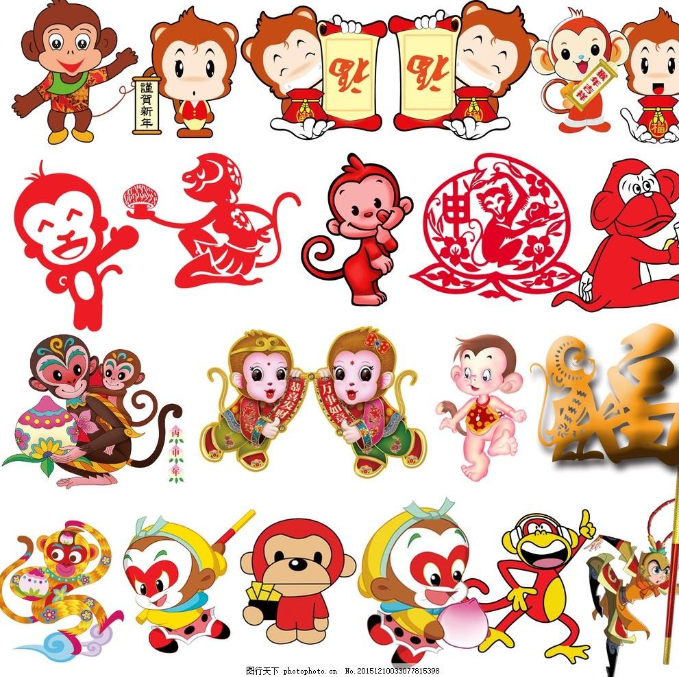 卡通猴子 卡通动物 可爱猴子 手绘猴子 2016猴年素材 小猴子公仔 q版