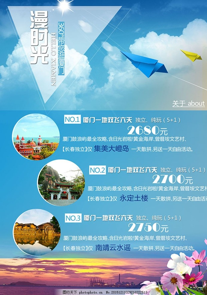 海报 旅游 宣传片策划 海报设计 海报素材 海报 设计 广告设计 招贴