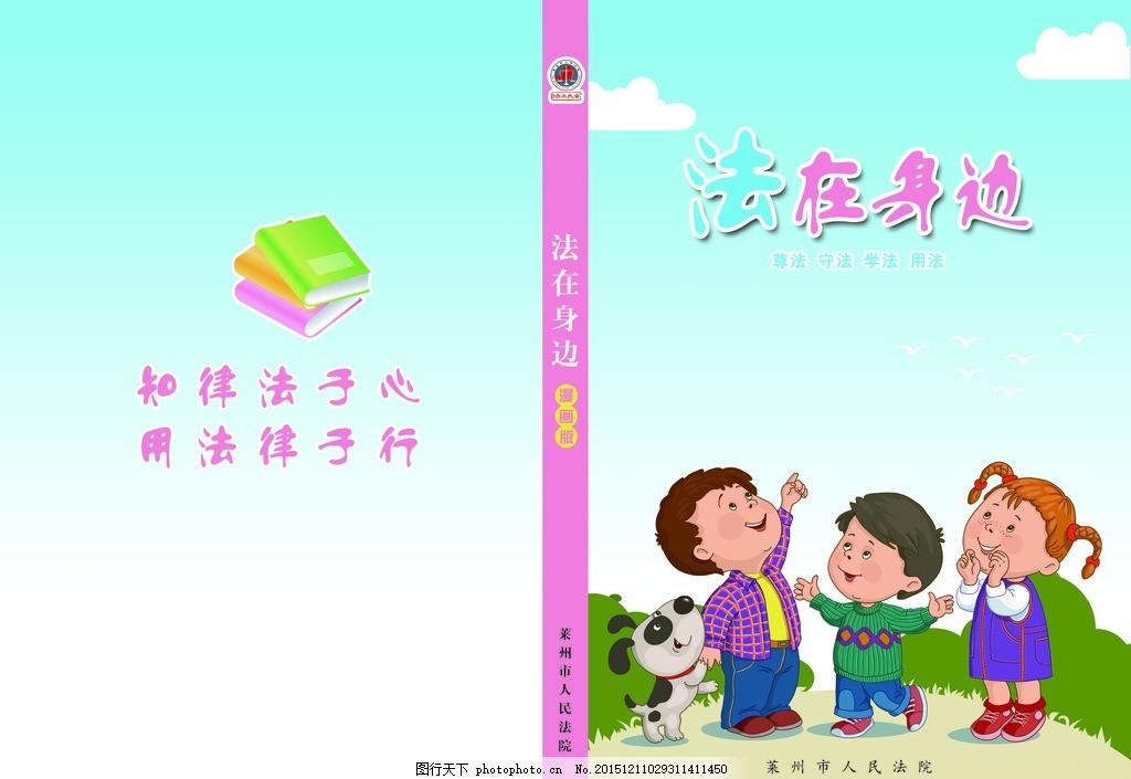 儿童普法书籍封面设计