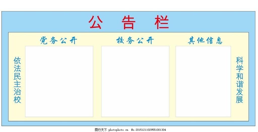 学校公告栏图片