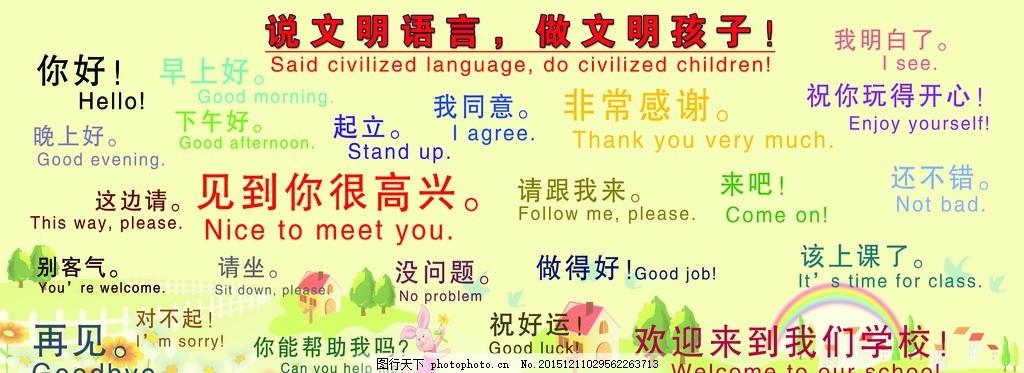 文明语言,英语 礼貌 用语 文明用语 小学 校园 文