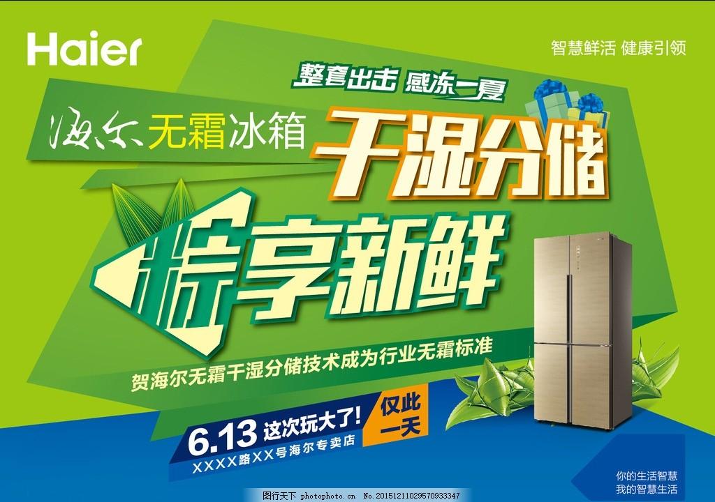 海尔冰箱 干温分储 海尔无霜冰箱 橱窗 户外看板 促销活动设计